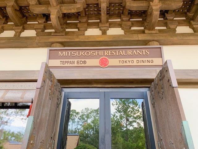 Countries in Epcot Japan Pavilion entrance to Teppan Edo and Tokyo Dining